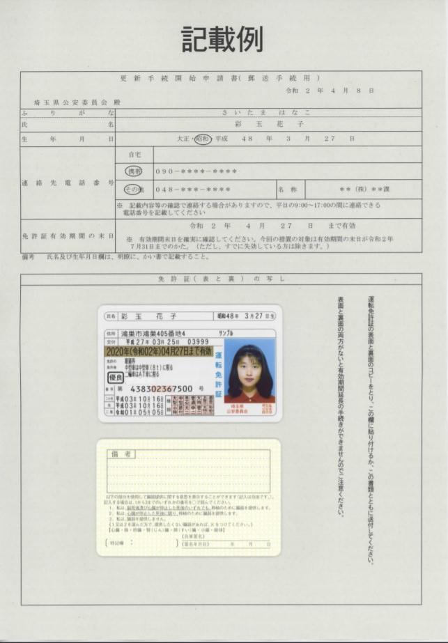 延長 免許 更新 愛知 県