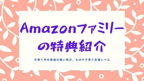 Amazonファミリーの特典紹介