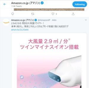 AmazonTwitter