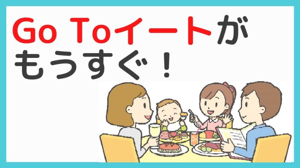 Go To イートキャンペーン