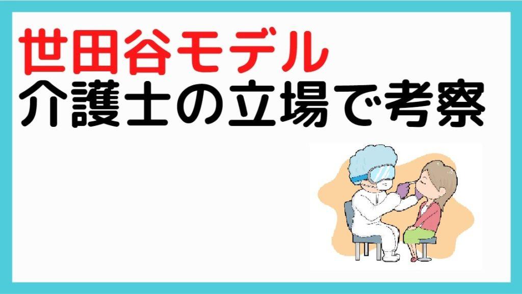 世田谷モデル